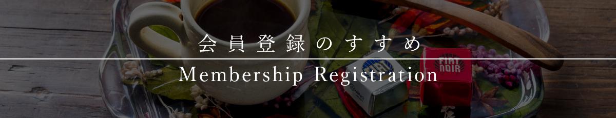 会員登録のすすめ